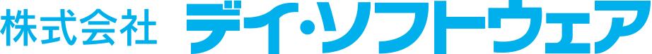 株式会社デイ・ソフトウェア HP